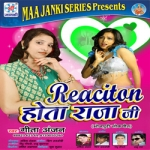 Reaciton Hota Raja Ji songs
