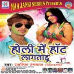 Holi Me Hot Lagtadu songs