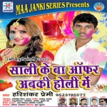 Sali Ke Ba Offer Abki Holi Me songs