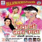 Jawani Devra Rangta songs