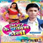 2017 Ke Jhakas Holi songs