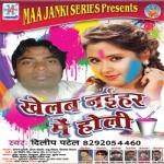 Khelab Naihar Me Holi songs