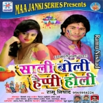 Sali Boli Happy Holi songs