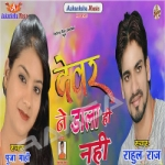 Devar Ji Ne Dala Hi Nahi songs