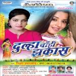 Dulha Chahi Jhakas songs