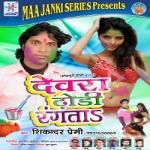 Devra Dhodi Rangata songs