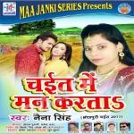 Chait Me Man Karta songs