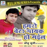 Hamro Beta Gayak Ho Gail songs