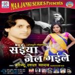 Saiya Jail Gaile songs