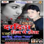 Daradiya Dil Me Hota songs