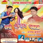 Rani Se Lav Chalta songs