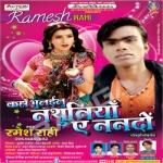 Kahan Bhulailu Nathuniya Ae Nando songs
