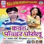 Kavan Powder Ghoselu songs