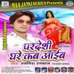 Pardesi Ghare Kab Aaib songs