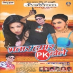 Bhatar Hamra Pk Dole songs