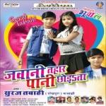 Jawani Tahar Pani Chhodata songs