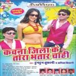 Kawna Jila Ke Tora Bhatar Chahi songs