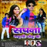 Sapna Gaili Chhod Ke songs
