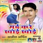 Mard Kare Khoi Khoi songs