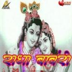 Radha Banwari songs
