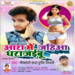 Aara Me Jaiha Dhara Jaybu songs