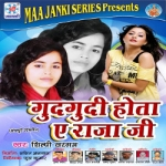 Gudgudi Hota E Raja Ji songs