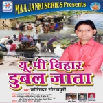 Up Bihar Dubal Jata songs