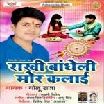 Rakhi Bandheli Mor Kalai songs