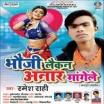 Bhoji Laikan Anar Magale songs