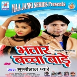 Bhatar Bacha Bade songs