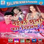 Naika Jhula Far Dihalas Re songs