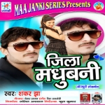Jila Madhubani songs