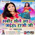 Abeer Khele Aa Jaib Raji Ji songs