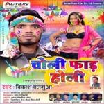 Choli Faad Holi songs