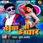 Saiya Ji Ke Pyar songs