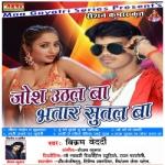 Josh Uthal Ba Bhatar Sutal Ba songs