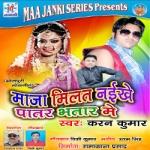 Maza Milat Naikhe Patar Bhatar Me songs