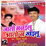 Jato Gabailu Bhato Na Khailu songs
