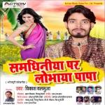 Samdhaniya Par Lobhaya Papa songs