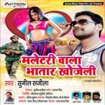 Militry Wala Bhatar Khojeli songs