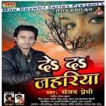 Deda Jahariya songs