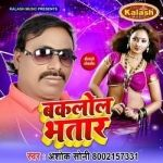Bakalol Bhatar songs