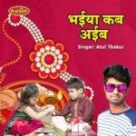 Bhaiya Kab Ayia songs