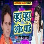 Chutur Chutur Oth Chate songs