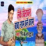 Leke Khelavan Baba Naam Bane Kaam songs