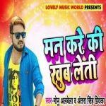 Man Kare Ki Khub Leti songs