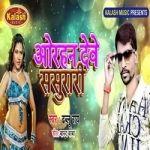 Aurhan Deve Sasurari songs
