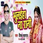 Bhulaiha Na Rani songs
