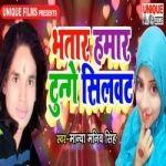 Bhatar Hamar Tunge Silwat songs