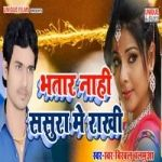 Bhatar Nahi Sasura Me Rakhi songs